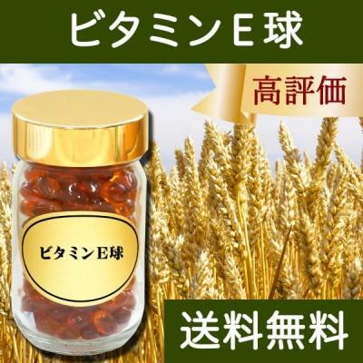 ビタミンE球90g(450mg×205粒) 小麦胚芽油 大豆レシチン サプリメント 送料無料