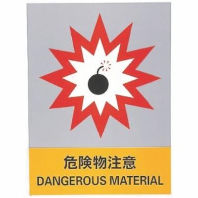 トラスコ中山 tr-8148444 緑十字 ステッカー標識 危険物注意 160×120mm 5枚組 エンビ (tr8148444)