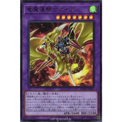 ROTD-JP037 竜魔道騎士ガイア (ウルトラレア) 融合 遊戯王