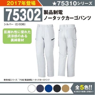 製品制電ノータックカーゴパンツ 作業服 自重堂 75302 70-120 カーゴ カーゴパンツ ズボン パンツ 大きいサイズ 上下セット可 メンズ jichodo