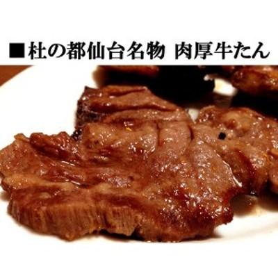 杜の都仙台名物 肉厚牛たん 300g 〔送料無料〕