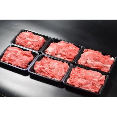 275.鳥取和牛 切り落とし肉セット約1.8kg