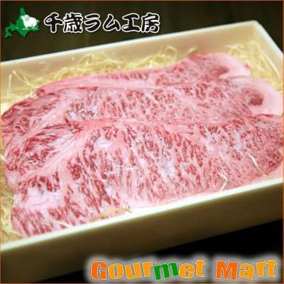 父の日 ギフト 北海道産 ふらの黒毛和牛 サーロインステーキ ふらの和牛