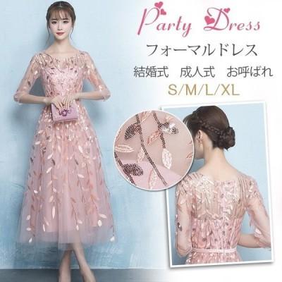 パーティードレス ドレス 結婚式 ワンピース 袖あり ロングドレス 演奏会 パーティドレス カラードレス 大きいサイズ お呼ばれ 上品 二次会 ドレス