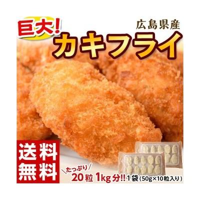 牡蠣 かき カキ「広島産 巨大カキフライ」50g×10粒×2袋 冷凍 送料無料