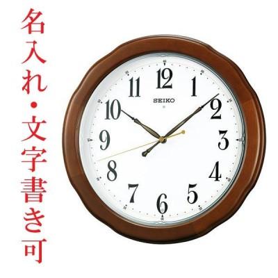 名入れ 時計 文字入れ付き セイコー SEIKO 電波時計 壁掛け時計 掛時計KX326B 取り寄せ品