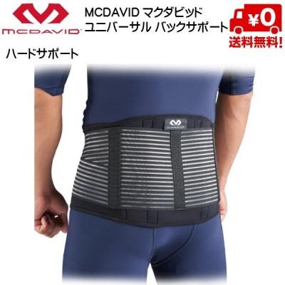 マクダビッド McDavid 腰 サポーター ユニバーサル バックサポート ハードサポート  [M493]