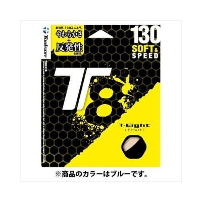 TOALSON(トアルソン) ティーエイト(T8) 130 ブルー