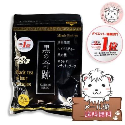 (メール便なら送料無料)黒の奇跡 3g×30包 お試し トライアル ダイエットティー 黒烏龍茶 ルイボスティー 桑の葉茶 サラシア ブレンドティー