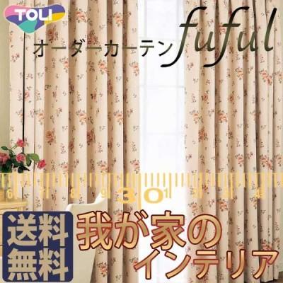 東リ fuful フフル オーダーカーテン&シェード SUN SHADE TKF10454・10455 スタンダード縫製 約1.5倍ヒダ