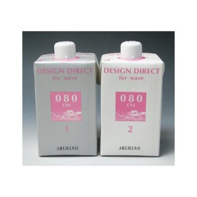 アリミノ デザインディレクト フォーウェーブ シス080(1剤、2剤各400mlのセット)