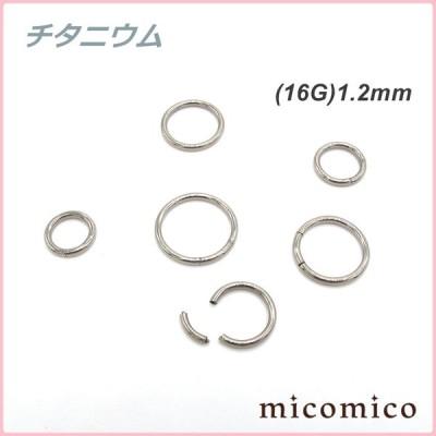 ボディピアス★チタニウム・セグメントリング(16G)1.2mm