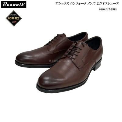 アシックス ランウォーク メンズ ビジネスシューズ 靴 WR611L WR-611L 3E ブラウン asics Runwalk プレーントゥ