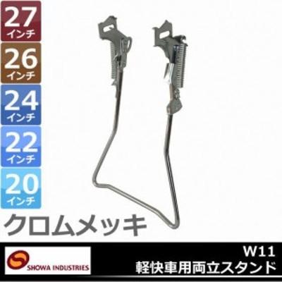 昭和インダストリーズW11軽快車用両立スタンド