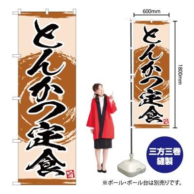 【2枚セット】のぼり とんかつ定食 YN-3427(三巻縫製 補強済み)
