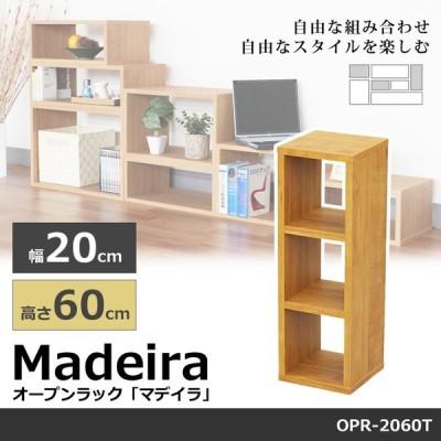 オープンラック ラック 幅20×高さ60cm マデイラ Madeira OPR-2060T 奥行20cm 木製 オープンシェルフ ディスプレイラック ローテーブル サイドテーブル