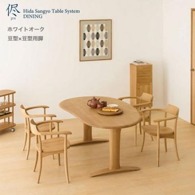 飛騨産業 侭 オーダーテーブル ホワイトオーク 豆型天板 豆型用脚 天板厚3cm JIN HIDA 国産