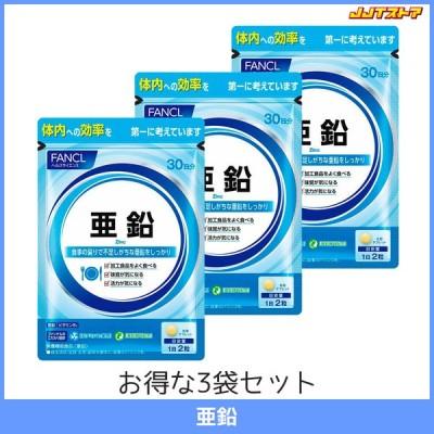 ファンケル 亜鉛 1袋30日分 3袋セット(60粒 x 3) 【FANCL 国産 送料無料】