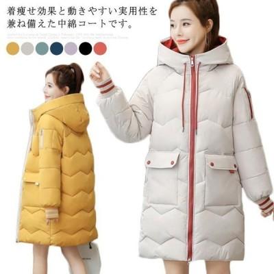 中綿コート レディース ロングコート アウター フード付き 中綿ジャケット 厚手 防寒着 保温 冬コート 体型カバー 着痩せ 暖かい 通勤 キレイめ