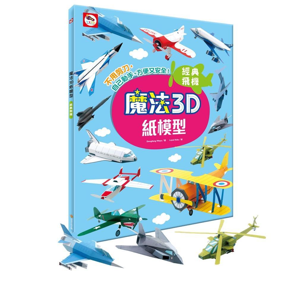 双美文創 - 魔法3D紙模型 經典飛機