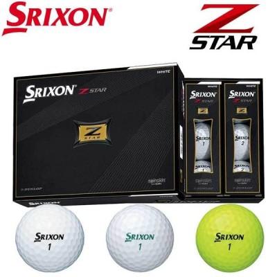 ダンロップ スリクソン Z-STAR ゴルフボール 1ダース(12球入り) 日本正規品 DUNLOP SRIXON 2021