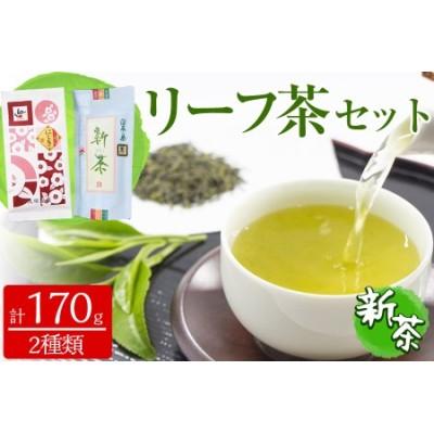 p5-006 志布志市産のリーフ茶 2点飲み比べセット(和香園・鬼塚製茶)
