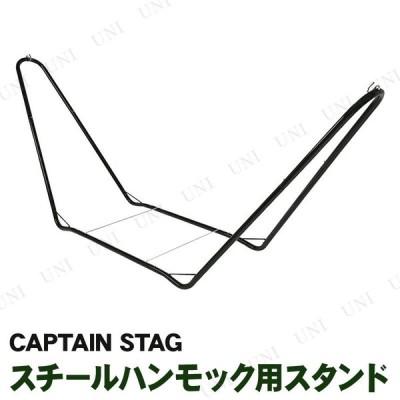 取寄品  CAPTAIN STAG(キャプテンスタッグ) スチールポールハンモック用スタンドIII