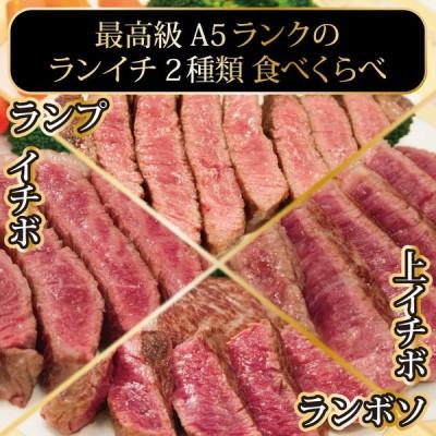 送料無料 A5ランク 山形牛 ステーキ「ランイチ2種類」食べくらべセット 200g×2枚 総量400g 黒毛和牛  お歳暮 ギフト 贈答用 御祝い