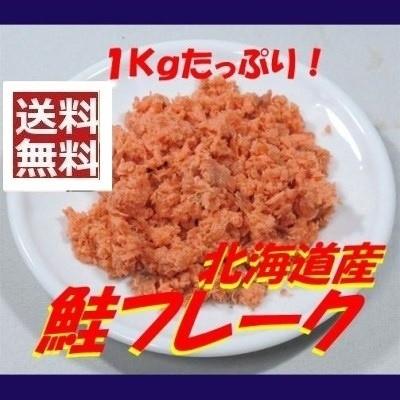 博多食材工房 業務用/国産 鮭フレーク1kg(500g×2) 業務用 067-338-2 p