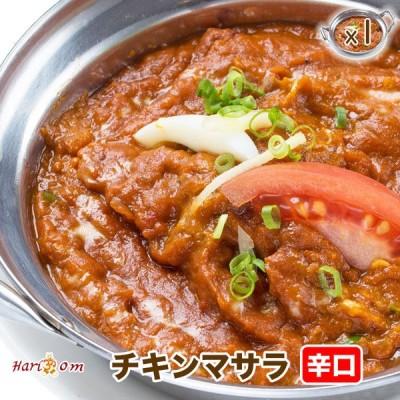 【chicken masala1】マサラチキンカレー(辛口)★インドカレー専門店の冷凍カレー