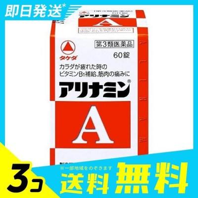アリナミンA 60錠 滋養強壮剤 ビタミンB1 薬 栄養補給 筋肉痛 関節痛 体の疲れ 3個セット  第3類医薬品