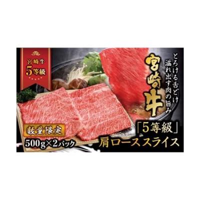 CF2 「5等級」宮崎牛肩ローススライス(1kg)