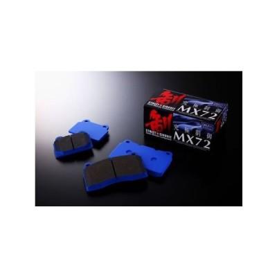 エンドレス ( ENDLESS ) ブレーキパッド MX72 (リア用) ホンダ NSX NA1 / シビック EK9 EP270MX72