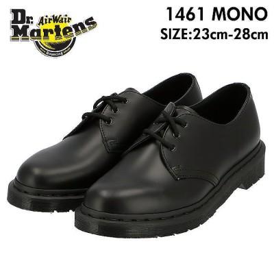 ドクターマーチン 3ホール 1461 通販 メンズ Dr.Martens レディース ブランド 本革 MONO 3EYE モノ オールブラック 革靴 ビジネス レザー シューズ カジュアル フォーマル