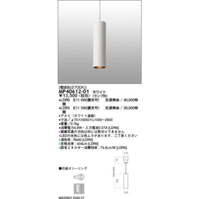 MP40612-01 装飾照明 LEDペンダントライト 本体 マックスレイ 照明器具 天井照明 吊下げ