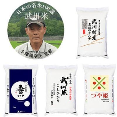 【8kg】 名米100選 米づくり職人 小澤義章氏の2kg 4種