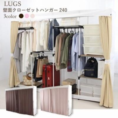 LUGS 洗えるカーテン 壁面クローゼットハンガー 240cmタイプ -- LUGS 壁面クローゼットハンガー240cm ブラウン