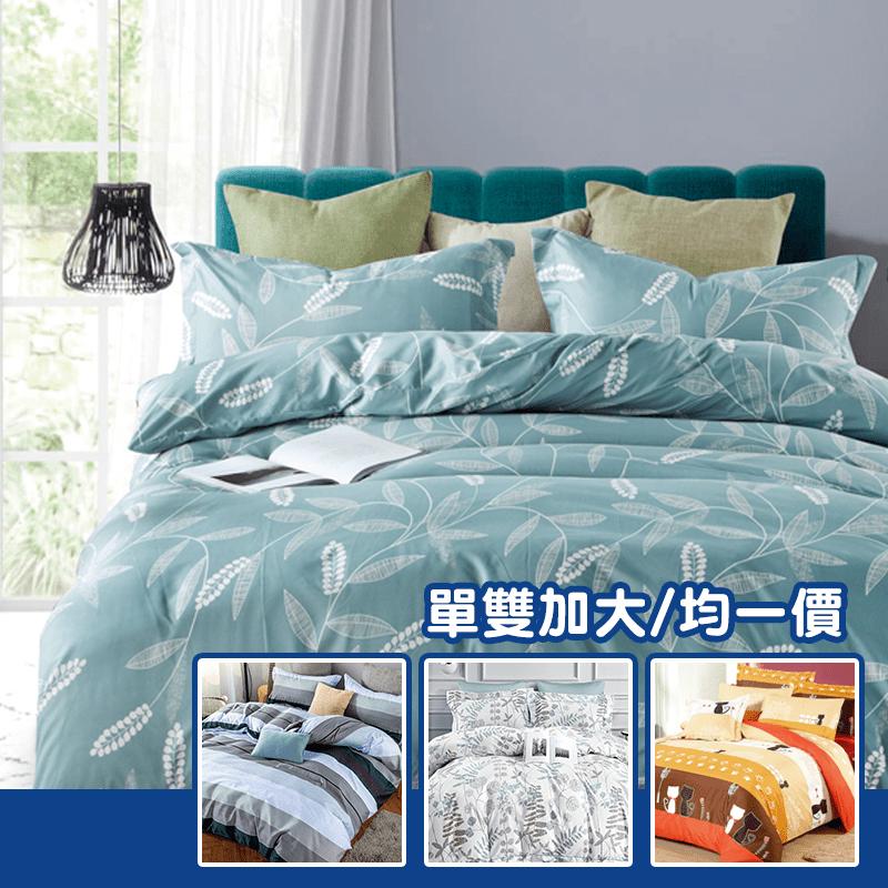 台灣製 舒柔棉兩用被床包組 單人/雙人/加大