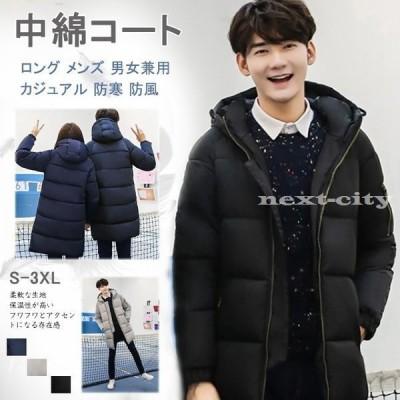メンズ 新作 中綿コート ロング 533 大人 冬服 コート アウター フード付き 男女兼用 大きいサイズ 秋冬 軽量