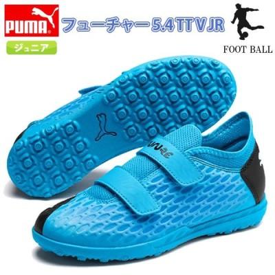 SALE PUMA(プーマ) 105815 01 サッカー トレーニングシューズ FUTURE ジュニア フューチャー 5.4 TT V JR 20Q1