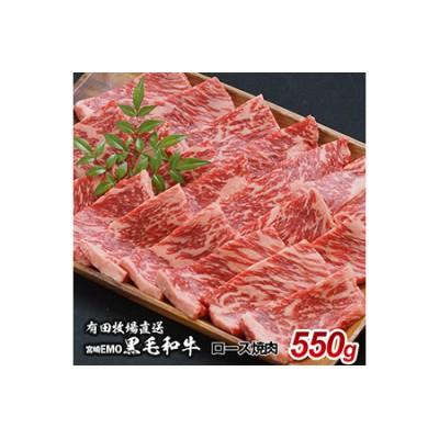 宮崎EMO黒毛和牛 ロース焼肉550g<1.9-5>