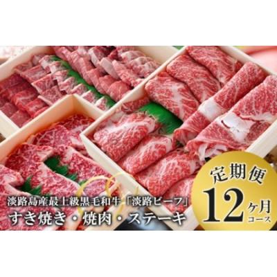 【定期便】とうげの淡路ビーフすきやき・焼肉・ステーキ1年間(12か月)コース