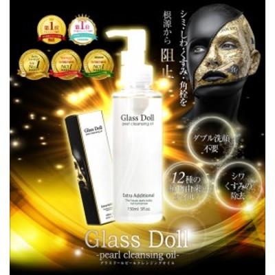 【送料無料】 Glass Doll グラスドール ピール クレンジング オイル メイク落とし 洗顔 くすみ シミ しわ 黒ずみ m_co