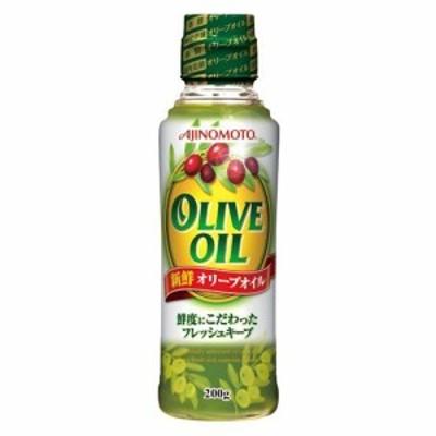 [12個]味の素 オリーブオイル200g 賞味期限2021.11.12以降