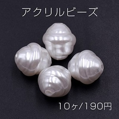 アクリルビーズ 螺旋型 16×17mm パールホワイト【10ヶ】