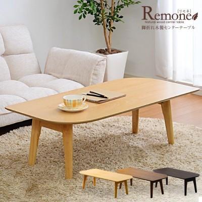 カフェテーブル 木製 センターテーブル 脚折れ リーフ型ローテーブル YOG