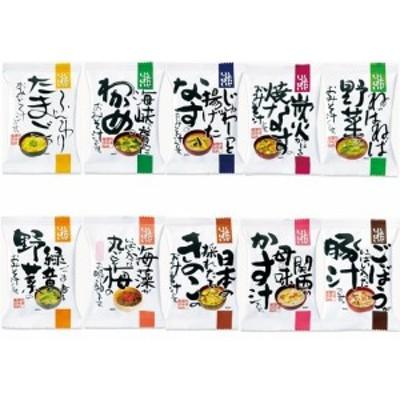 【メール便送料無料】 コスモス食品 しあわせ味噌汁お試しセット 10食入り    【フリーズドライ しあわせいっぱい 味噌汁 国産