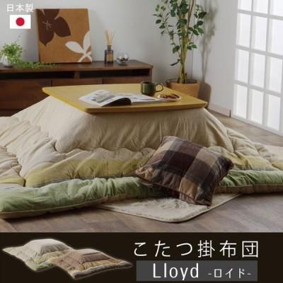 こたつ布団 正方形 インド綿「ロイド」厚掛け布団単品 約205×205cm ブラウン グリーン