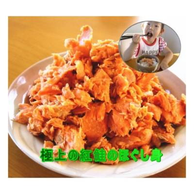 送料無料 紅秋鮭ほぐし身 200g ほぐし鮭 紅鮭ほぐし 鮭フレーク 平庄商店 HPI ご飯のお供 北海道 お土産 贈り物 ギフト グルメ お取り寄せ