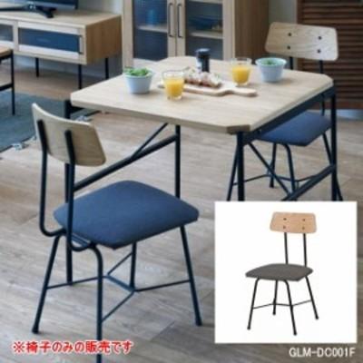 チェア 椅子 1P グレー 木製 Glam グラムシリーズ 新生活 GLM-DC001F 弘益 送料無料